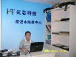 深圳市福田区虹芯电脑维修中心