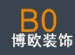 上海博欧建筑装饰工程有限公司