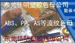 东莞市樟木头佳明塑胶原料经营部