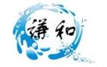 东莞市谦和水处理工程有限公司