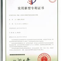国家新型专利