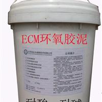 ECM环氧胶泥 耐酸砖专用 佳合天成