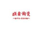 景德镇市顺鑫陶瓷瓷厂