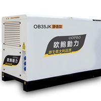 供应35KW静音汽油发电机