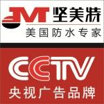 广州坚美特防水建材有限公司