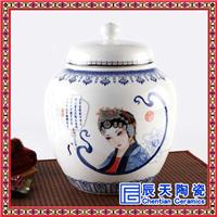 供应陶瓷罐子 景德镇陶瓷罐子 陶瓷厂家