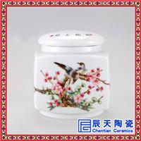 供应陶瓷罐子 定做景德镇陶瓷罐子