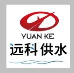江西远科供水设备有限公司