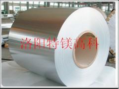 变压器铝带厂家供应 价格合理 洛阳特镁