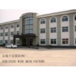 安平县安瑞丰金属丝网有限责任公司