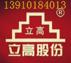 北京立高防水工程有限公司(总部销售部)