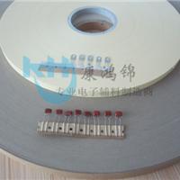 供应热熔胶带/牛皮纸带/AI全自动插件编带