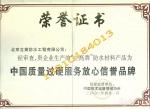 中国质量过硬服务放心信誉品牌