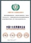 中国十大优秀建材企业