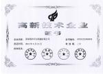 高新技术产业证书
