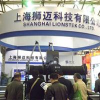 上海狮迈科技有限公司