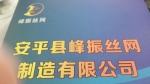 安平县峰振丝网制造有限公司