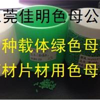 供应绿色母,建材绿色母粒,FDA绿色母