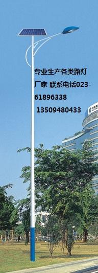 供应重庆太阳能路灯厂