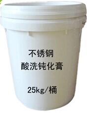 供应温州不锈钢酸洗钝化膏