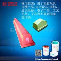 供应塑胶产品图案专用移印硅胶