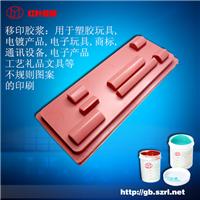 陶瓷产品专用移印胶