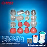 供应移印次数多的移印胶浆移印硅胶