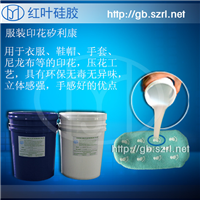商标硅胶丝印硅胶