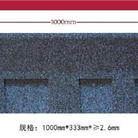 供应新西湖牌沥青瓦双层凝彩型