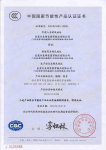 中国国家节能性产品认证书
