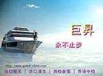 东莞市巨�N进出口有限公司