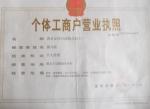 个体工商部营业执照