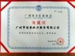 广州市易平清洁公司