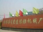 淄博华星变速传动机械厂