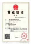 河南共威机械设备有限责任公司