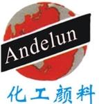 安德伦颜料科技有限公司