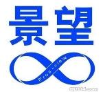 广州景望数码科技有限公司