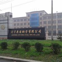 辽宁奥通钢管有限公司