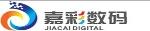 义乌嘉彩数码科技有限公司