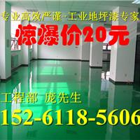 泰州姜堰环氧地坪漆公司电话|工程施工价格