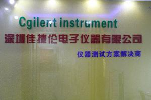 深圳佳捷伦电子仪器有限公司