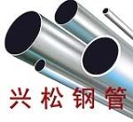 盐山兴松钢管有限公司