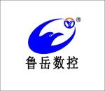 济南鲁岳数控设备有限公司