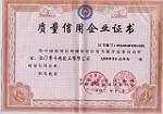 质量信用企业证书