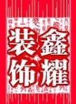 内蒙古鑫耀装饰设计工程有限公司