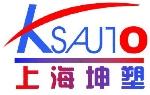 上海坤塑自动化系统有限公司