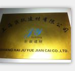 上海巨跃建材有限公司