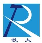 黄山铁人泵业有限公司