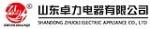 山东卓力电器有限公司