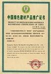 中国建材绿色建材新产品推广证书